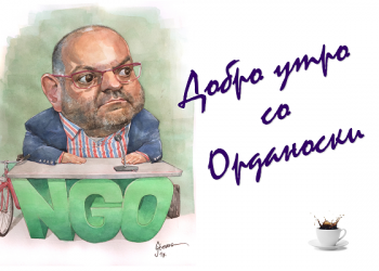 Записник од ИК на ВМРО-ДПМНЕ