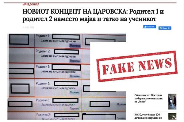 Преземено од Твитер профилот на министерката за образование, Мила Царовска