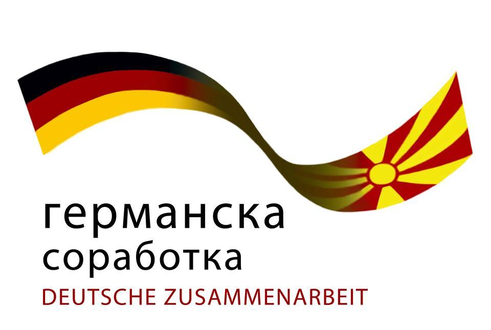 Германска Соработка