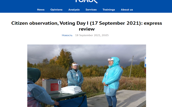 Од веб страницата на набљудувачката организација ГОЛОС од Русија