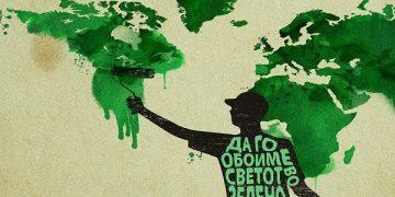 илустрација: Зоран Кардула