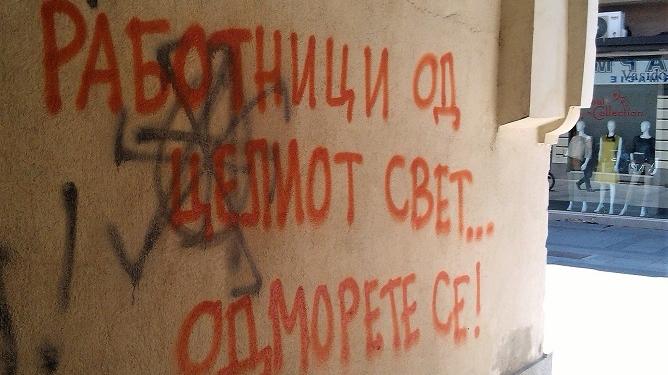photo: Biljana Jordanovska